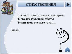 «Метель» «Барышня-крестьянка» «Выстрел» «Гробовщик» «Станционный смотритель»