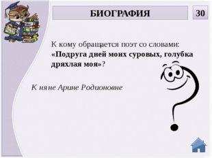 Императорский Царскосельский лицей В каком учебном заведении учился будущий п