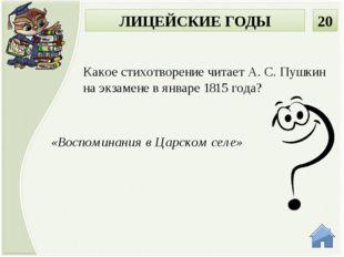 Г. Р. Державин Кто слушал поэта на экзамене в лицее 15 января 1815 года? ЛИЦЕ