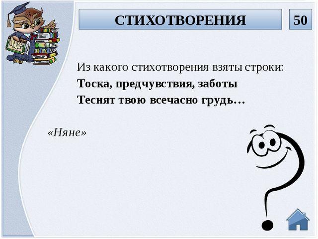 «Метель» «Барышня-крестьянка» «Выстрел» «Гробовщик» «Станционный смотритель»...