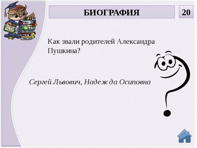 К няне Арине Родионовне К кому обращается поэт со словами: «Подруга дней моих...