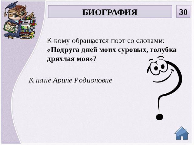 Императорский Царскосельский лицей В каком учебном заведении учился будущий п...