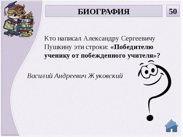 1811-1817 Годы учебы Александра Пушкина в лицее? ЛИЦЕЙСКИЕ ГОДЫ 10