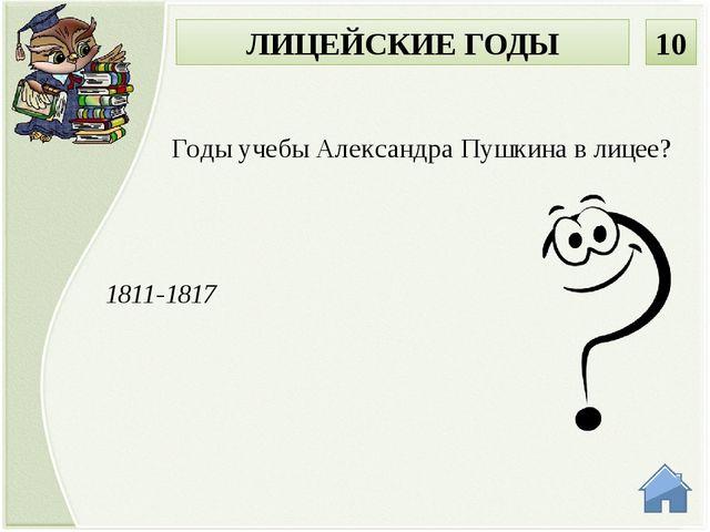 «Воспоминания в Царском селе» Какое стихотворение читает А. С. Пушкин на экза...