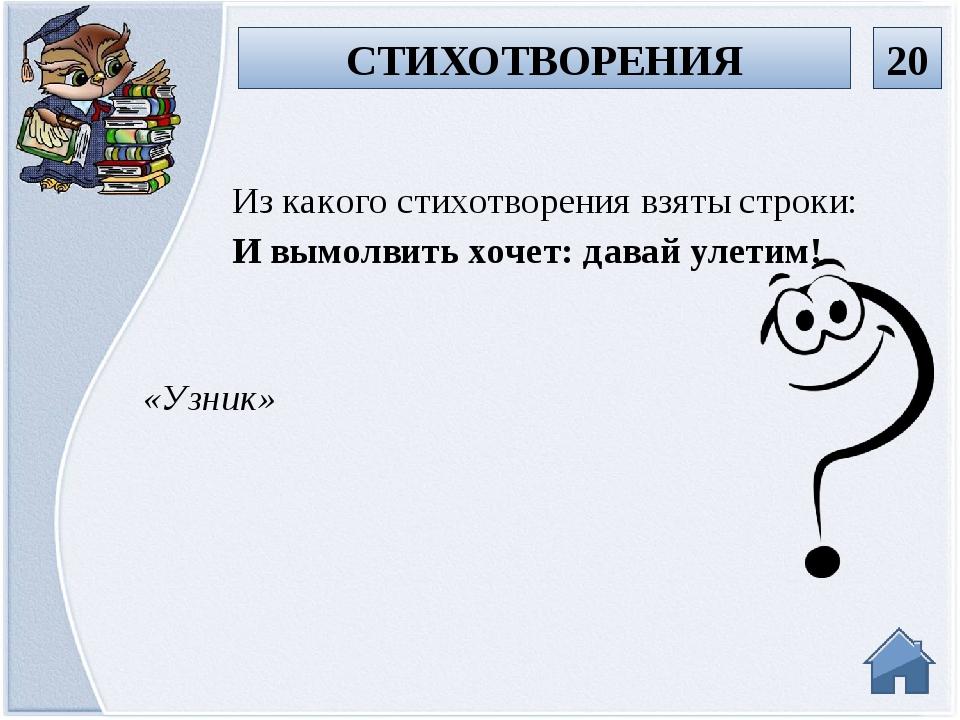 Пролог к поэме «Руслан и Людмила» Назовите произведение, из которого приведен...
