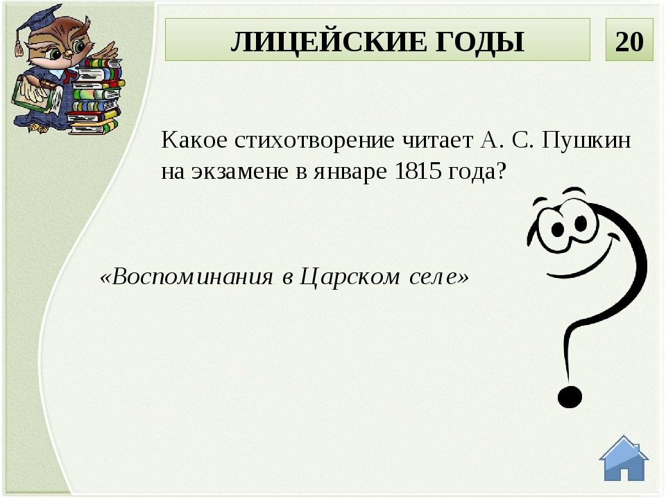 Г. Р. Державин Кто слушал поэта на экзамене в лицее 15 января 1815 года? ЛИЦЕ...