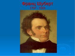 * Франц Шуберт 1797 - 1828
