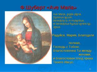 * Ф.Шуберт «Ave Maria» Ave Maria, gratia plena, Dominus tecum, benedicta tu i