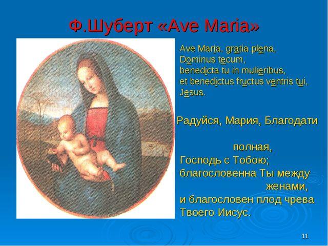 * Ф.Шуберт «Ave Maria» Ave Maria, gratia plena, Dominus tecum, benedicta tu i...