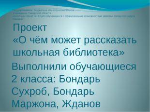 Государственное бюджетное общеобразовательное учреждение Самарской области «Ш