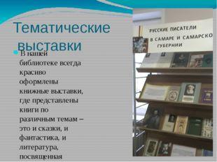 Тематические выставки В нашей библиотеке всегда красиво оформлены книжные выс