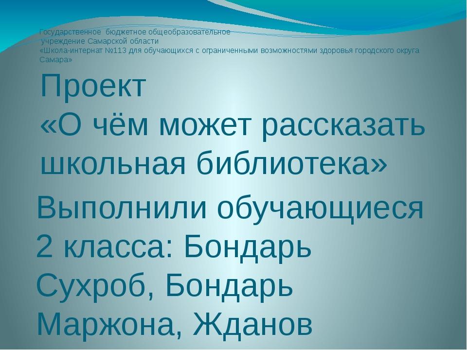 Государственное бюджетное общеобразовательное учреждение Самарской области «Ш...
