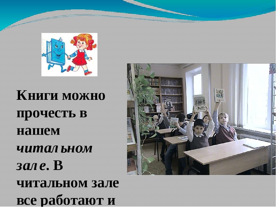 Книги можно прочесть в нашем читальном зале. В читальном зале все работают и...