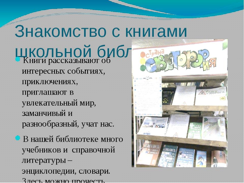 Знакомство с книгами школьной библиотеки Книги рассказывают об интересных соб...