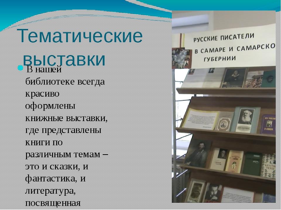 Тематические выставки В нашей библиотеке всегда красиво оформлены книжные выс...