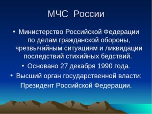 МЧС России Министерство Российской Федерации по делам гражданской обороны, чр