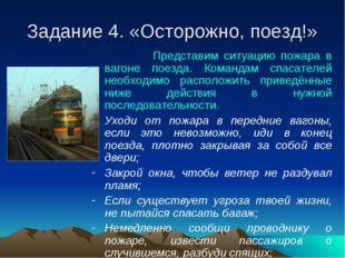 Задание 4. «Осторожно, поезд!» Представим ситуацию пожара в вагоне поезда. Ко