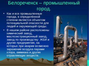 Белореченск – промышленный город. Как и все промышленные города, в определённ