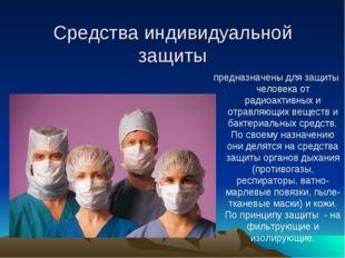 Средства индивидуальной защиты предназначены для защиты человека от радиоакти