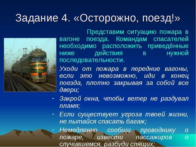 Задание 4. «Осторожно, поезд!» Представим ситуацию пожара в вагоне поезда. Ко...