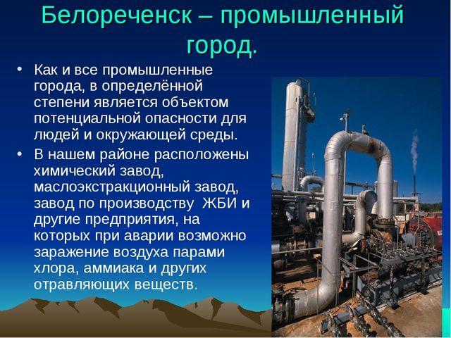 Белореченск – промышленный город. Как и все промышленные города, в определённ...