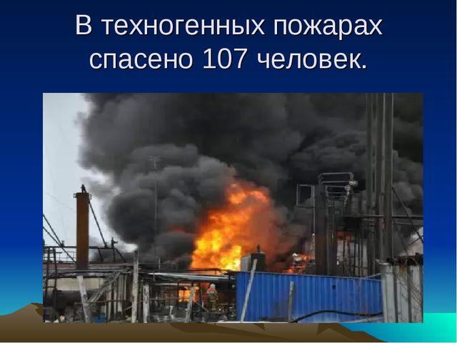 В техногенных пожарах спасено 107 человек.