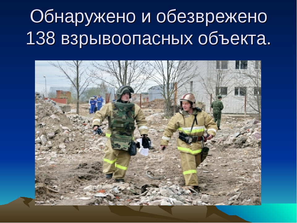 Обнаружено и обезврежено 138 взрывоопасных объекта.