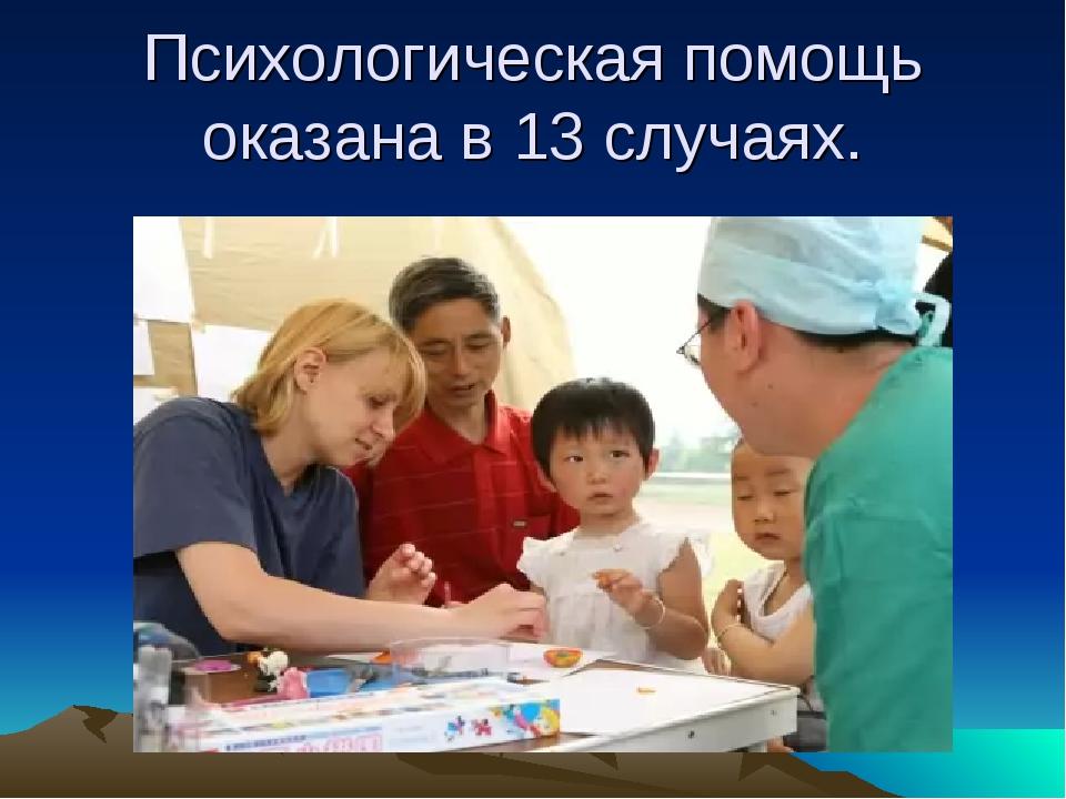 Психологическая помощь оказана в 13 случаях.