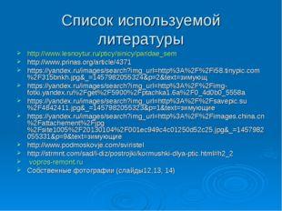 Список используемой литературы http://www.lesnoytur.ru/pticy/sinicy/paridae_s