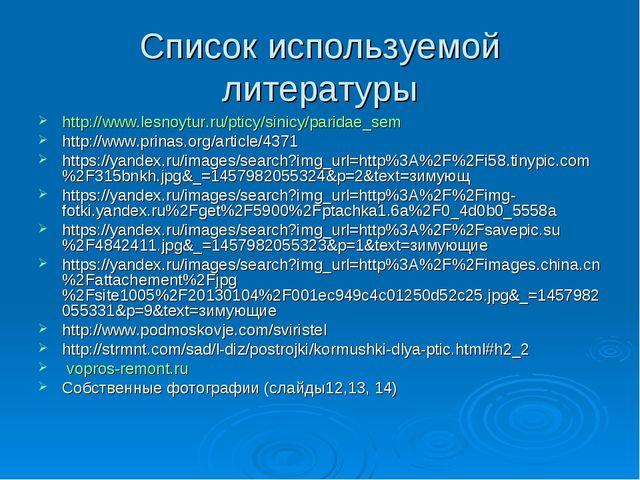 Список используемой литературы http://www.lesnoytur.ru/pticy/sinicy/paridae_s...
