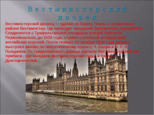 Вестминстерский дворец — здание на берегу Темзы в лондонском районе Вестминст