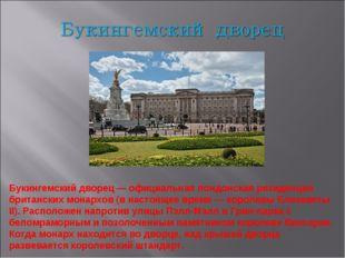 Букингемский дворец — официальная лондонская резиденция британских монархов (