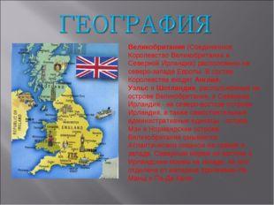 Великобритания(Соединенное Королевство Великобритании и Северной Ирландии) р