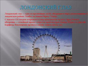 Лондонский глаз — одно из крупнейших колёс обозрения в мире, расположенное в