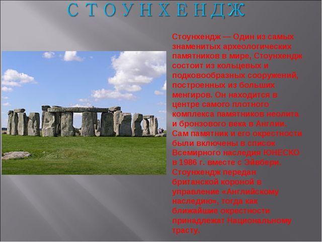 Стоунхендж — Один из самых знаменитых археологических памятников в мире, Стоу...