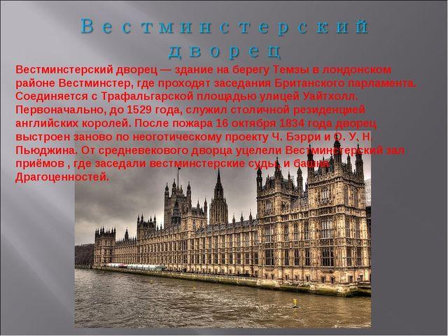 Вестминстерский дворец — здание на берегу Темзы в лондонском районе Вестминст...