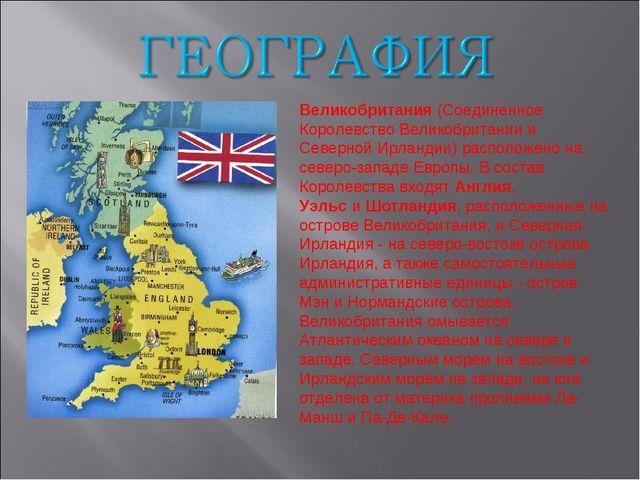 Великобритания(Соединенное Королевство Великобритании и Северной Ирландии) р...