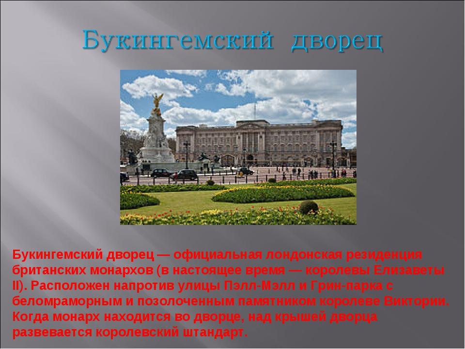 Букингемский дворец — официальная лондонская резиденция британских монархов (...