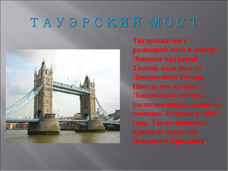 Тауэрский мост — разводной мост в центре Лондона над рекой Темзой, недалеко о...