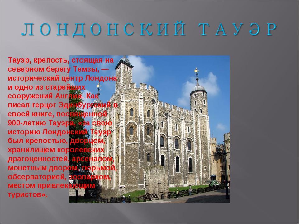 Тауэр, крепость, стоящая на северном берегу Темзы, — исторический центр Лондо...