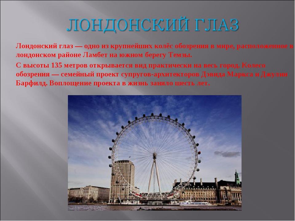 Лондонский глаз — одно из крупнейших колёс обозрения в мире, расположенное в...
