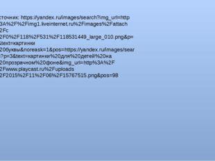 Источник: https://yandex.ru/images/search?img_url=http%3A%2F%2Fimg1.liveinter