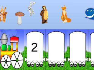 2 Задание: выбери предмет с двумя слогами