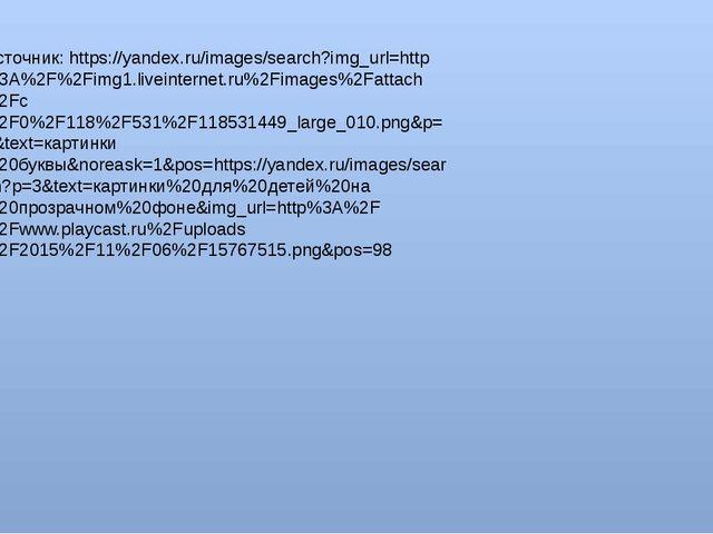 Источник: https://yandex.ru/images/search?img_url=http%3A%2F%2Fimg1.liveinter...