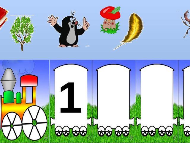 1 Задание: выбери предмет с одним слогом
