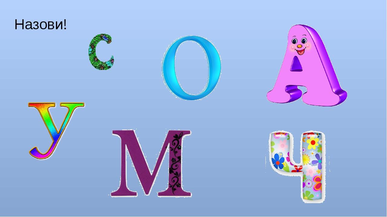 Назови! Задания: 1.Назвать предметы, которые начинаются на твердый звук «м».