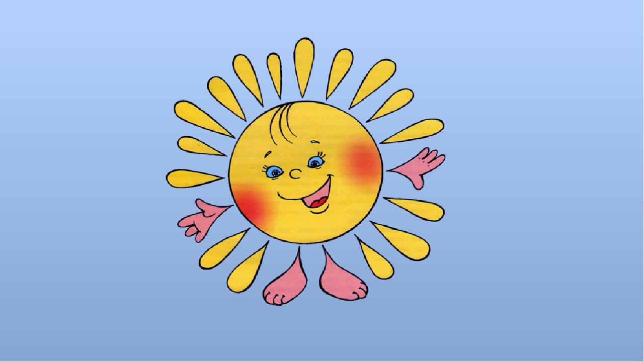 Солнышко улыбайся картинки