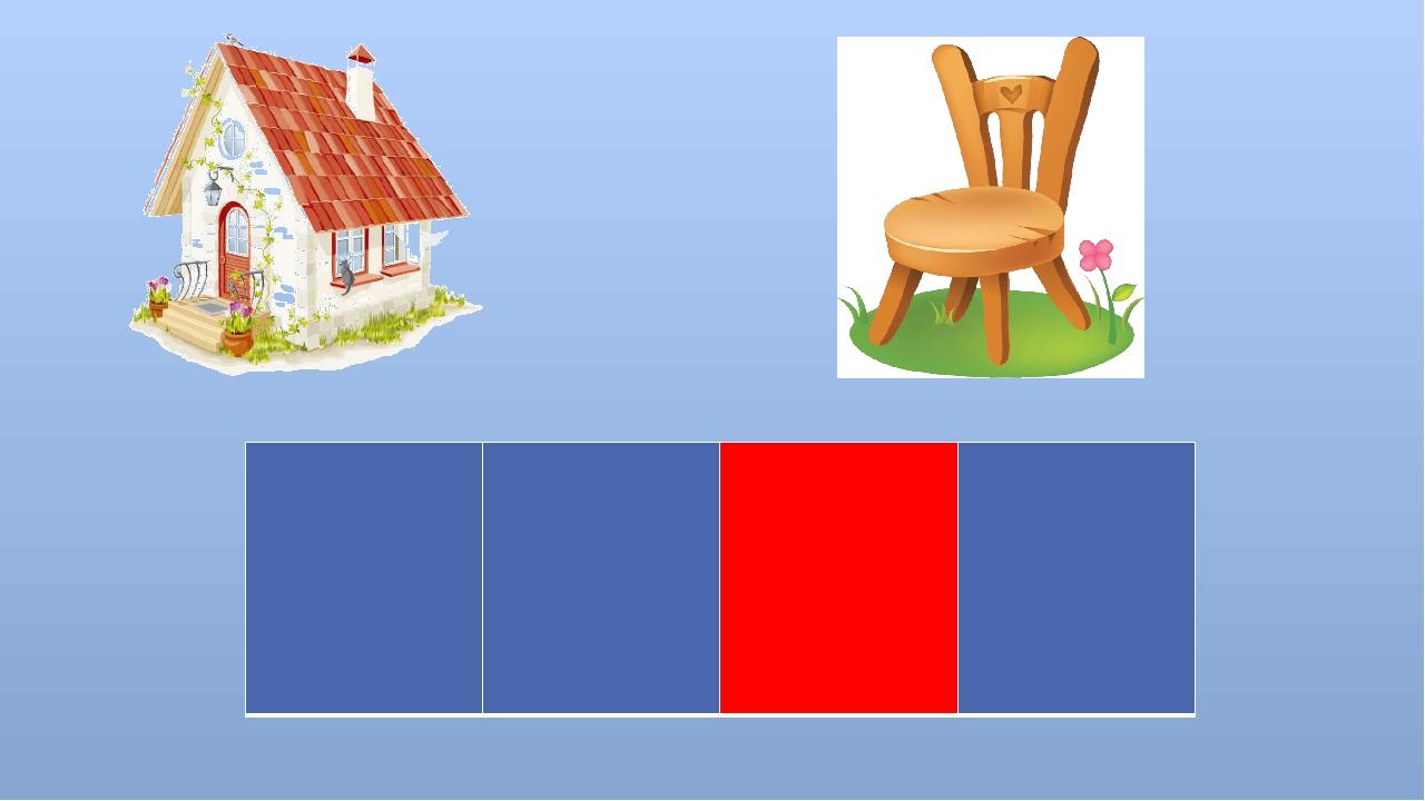 Задание: выбрать слово, которое соответствует цветовой схеме