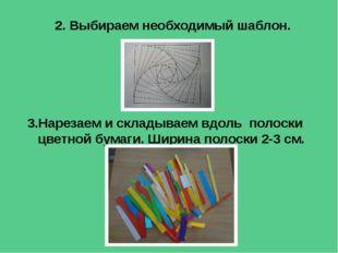 3.Нарезаем и складываем вдоль полоски цветной бумаги. Ширина полоски 2-3 см.