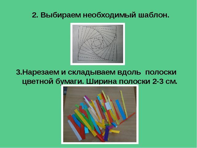 3.Нарезаем и складываем вдоль полоски цветной бумаги. Ширина полоски 2-3 см....